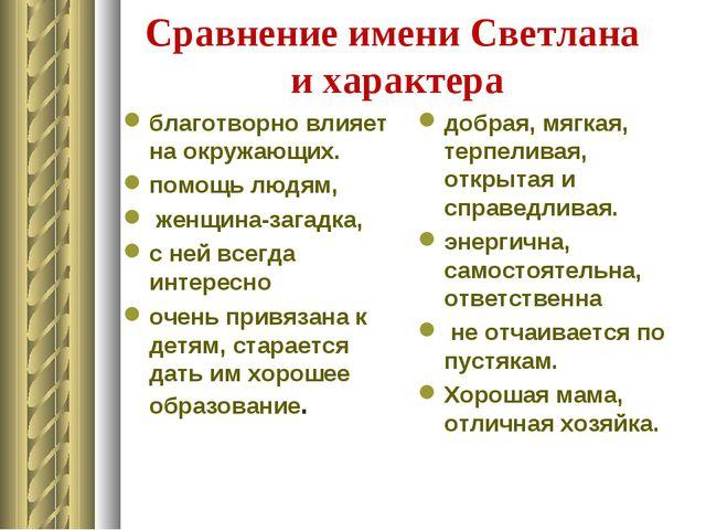 Сравнение имени Светлана и характера благотворно влияет на окружающих. помощ...