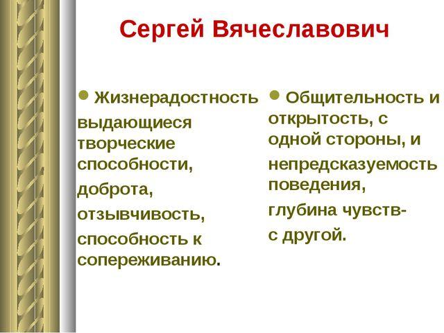 Сергей Вячеславович Жизнерадостность выдающиеся творческие способности, добр...