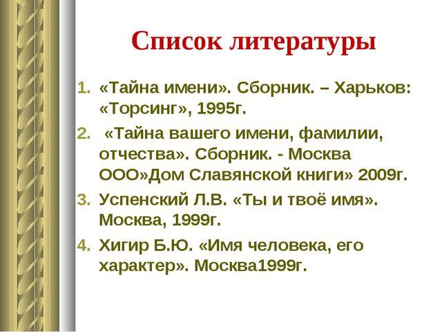 Список литературы ССписок литературы писок литературы «Тайна имени». Сборник...
