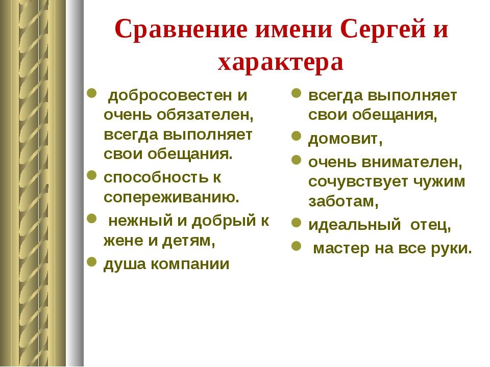 Сравнение имени Сергей и характера добросовестен и очень обязателен, всегда...