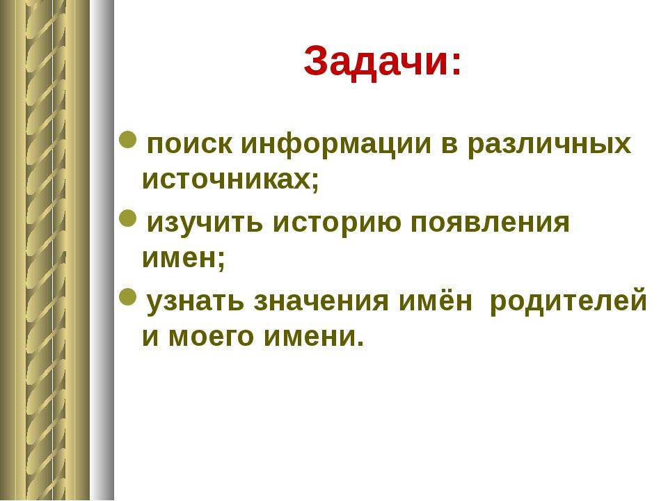 Задачи: поиск информации в различных источниках; изучить историю появления им...