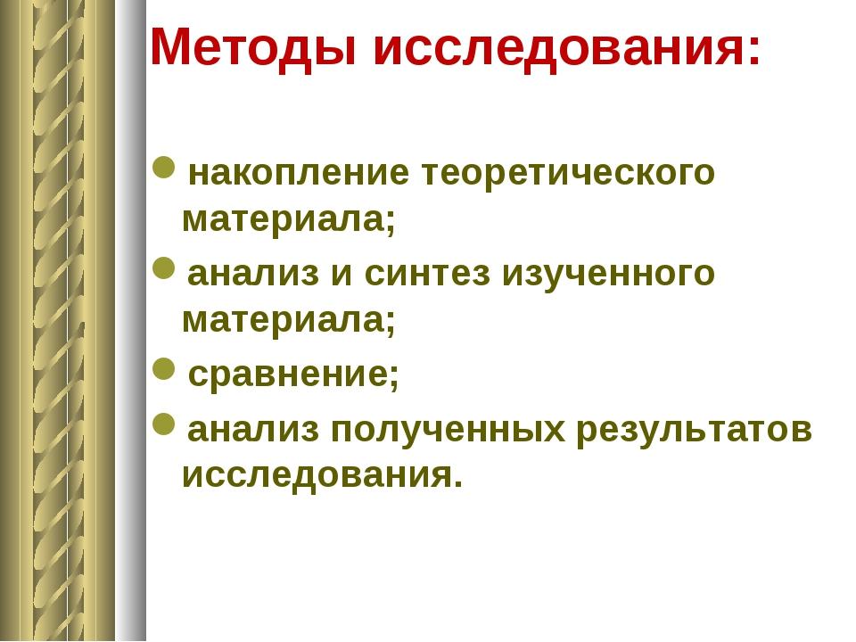 Методы исследования: накопление теоретического материала; анализ и синтез изу...