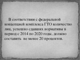 В соответствии с федеральной концепцией комплекса ГТО количество лиц, успешн