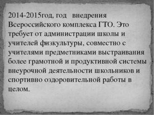 2014-2015год, год внедрения Всероссийского комплекса ГТО. Это требует от адми