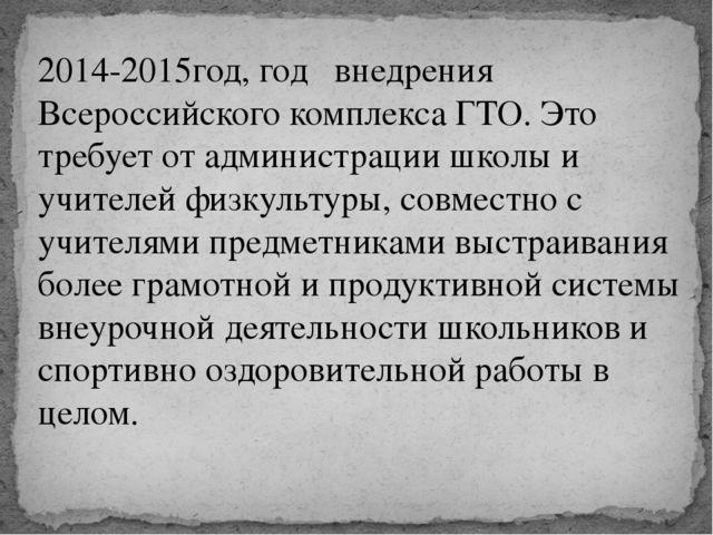 2014-2015год, год внедрения Всероссийского комплекса ГТО. Это требует от адми...