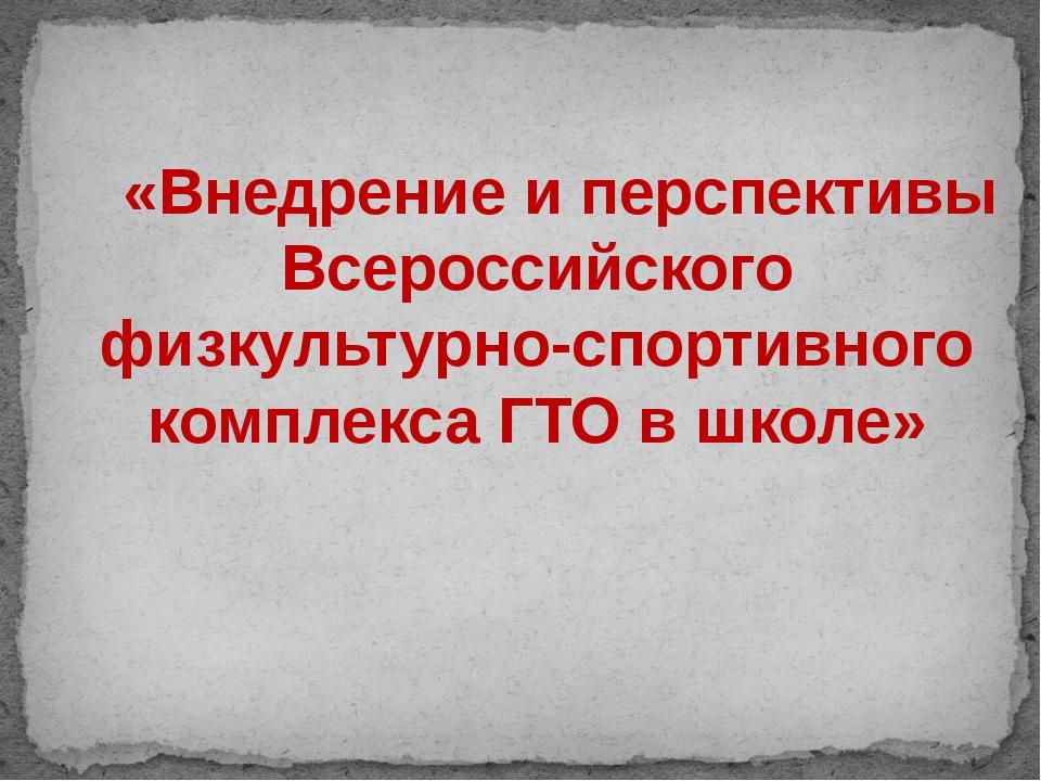 «Внедрение и перспективы Всероссийского физкультурно-спортивного комплекса Г...