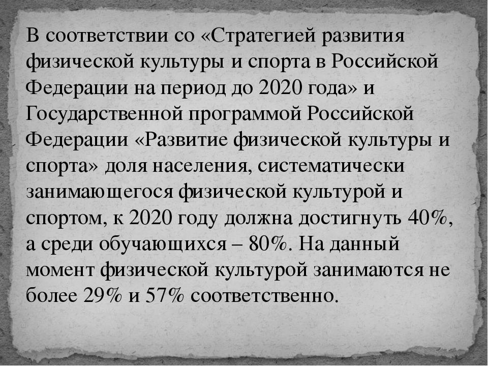 В соответствии со «Стратегией развития физической культуры и спорта в Российс...