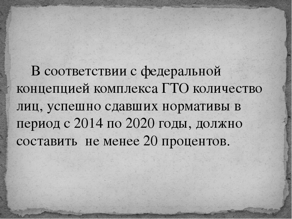 В соответствии с федеральной концепцией комплекса ГТО количество лиц, успешн...