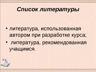 Список литературы литература, использованная автором при разработке курса; ли