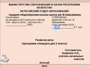 МИНИСТЕРСТВО ОБРАЗОВАНИЯ И НАУКИ РЕСПУБЛИКИ КАЗАХСТАН АКТОГАЙСКИЙ ОТДЕЛ ОБРАЗ