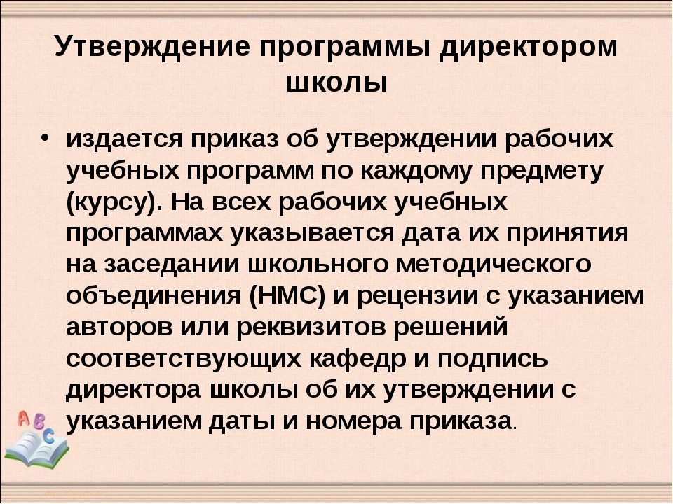 Утверждение программы директором школы издается приказ об утверждении рабочих...