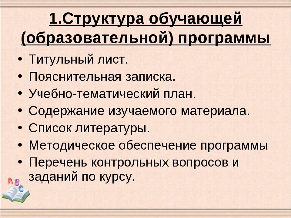 1.Структура обучающей (образовательной) программы Титульный лист. Пояснительн...