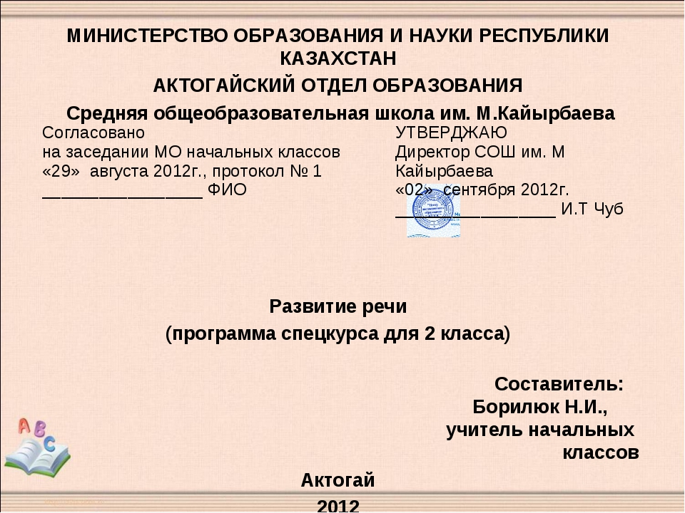 МИНИСТЕРСТВО ОБРАЗОВАНИЯ И НАУКИ РЕСПУБЛИКИ КАЗАХСТАН АКТОГАЙСКИЙ ОТДЕЛ ОБРАЗ...
