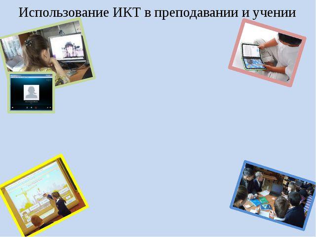 Использование ИКТ в преподавании и учении