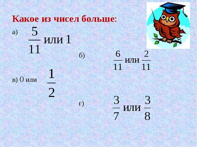 Какое из чисел больше: а)  б)  в) 0 или  г)