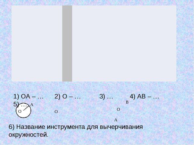 1) ОА – … 2) О – … 3) … 4) АВ – … 5) … 6) Название инструмента для вычерчива...
