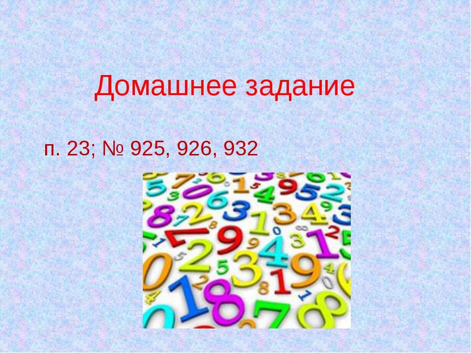 Домашнее задание п. 23; № 925, 926, 932
