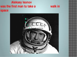 Aleksey leonov was the first man to take a walk in space