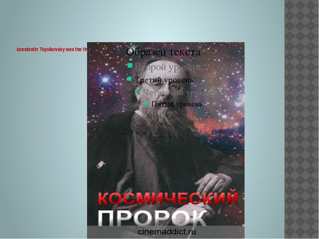 konstantin Tsyolkovsky was the first to invent the idea of space rockets