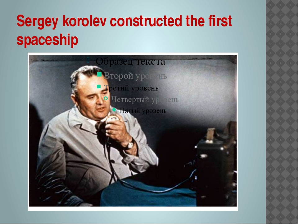 Sergey korolev constructed the first spaceship