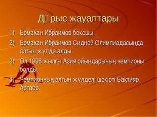 Дұрыс жауаптары Ермахан Ибраимов боксшы. Ермахан Ибраимов Сидней Олимпиадасын