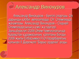Александр Винокуров Александр Винокуров – белгілі спортшы. Ол дарынды кәсіб