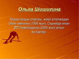 Ольга Шишигина Қазақстандық спортшы, жеңіл атлетикадан Әлем чемпионы (1999