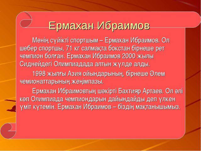 Ермахан Ибраимов Менің сүйікті спортшым – Ермахан Ибраимов. Ол шебер спортш...