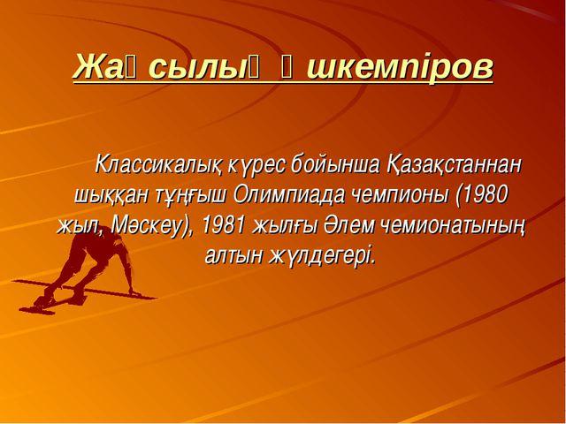 Жақсылық Үшкемпіров Классикалық күрес бойынша Қазақстаннан шыққан тұңғыш Ол...