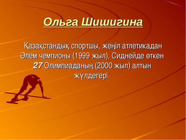 Ольга Шишигина Қазақстандық спортшы, жеңіл атлетикадан Әлем чемпионы (1999...