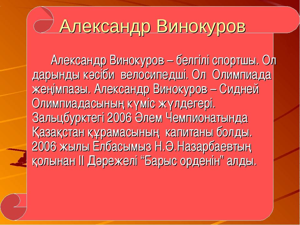 Александр Винокуров Александр Винокуров – белгілі спортшы. Ол дарынды кәсіб...