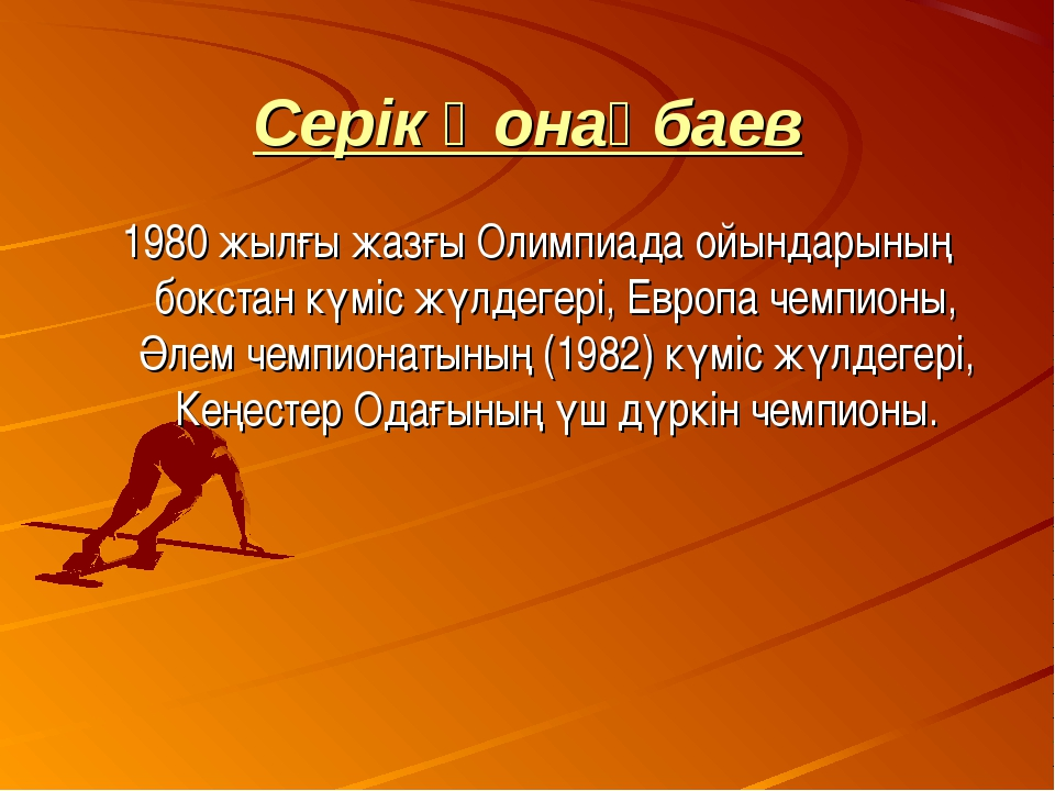 Серік Қонақбаев 1980 жылғы жазғы Олимпиада ойындарының бокстан күміс жүлдегер...