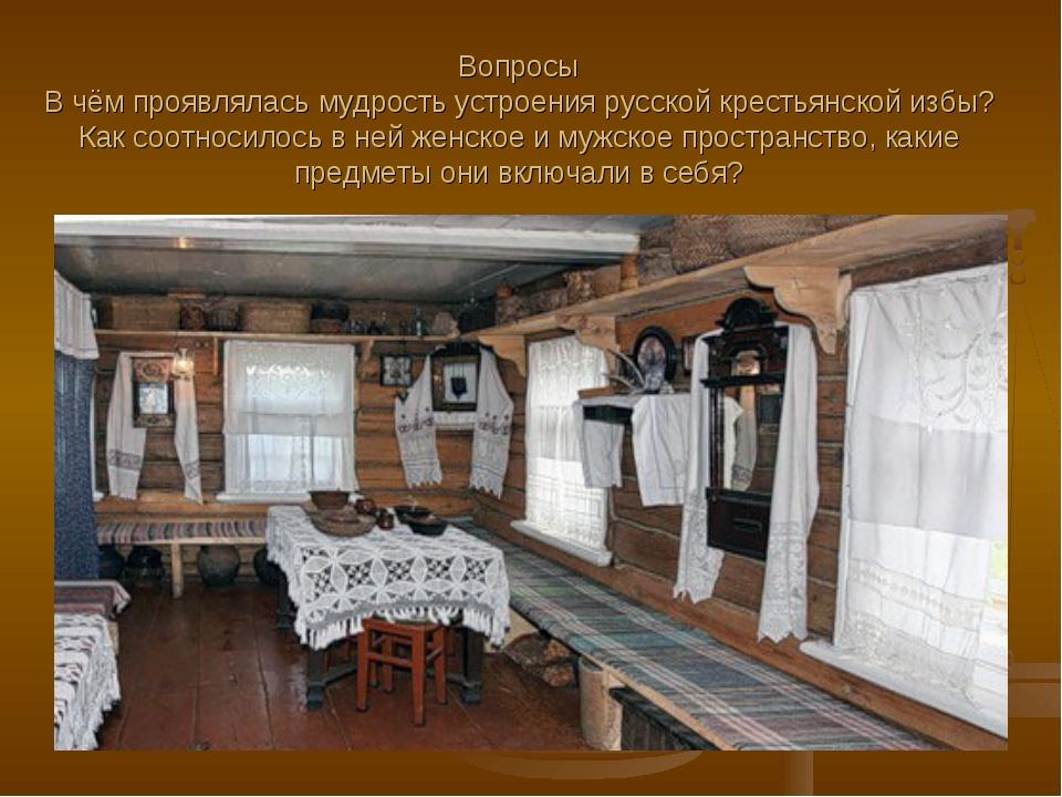 Вопросы В чём проявлялась мудрость устроения русской крестьянской избы? Как с...