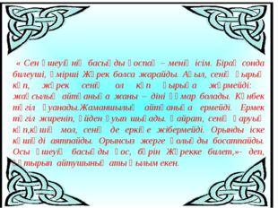 « Сен үшеуіңнің басыңды қоспақ – менің ісім. Бірақ сонда билеуші, әмірші Жүр