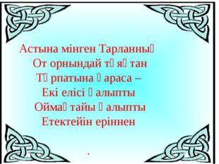 Астына мінген Тарланның От орнындай тұяқтан Тұрпатына қараса – Екі елісі қал