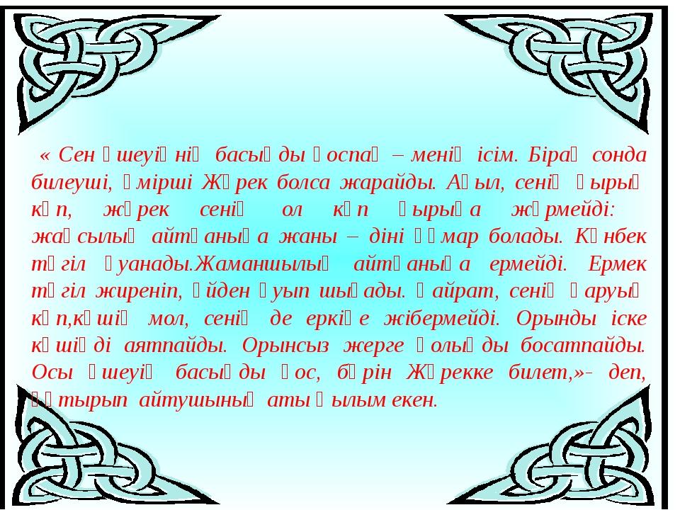 « Сен үшеуіңнің басыңды қоспақ – менің ісім. Бірақ сонда билеуші, әмірші Жүр...