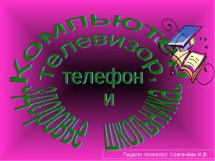 Педагог-психолог: Совгачёва И.В.