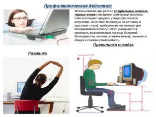 Профилактические действия: Использование при работе специальных компью-терных