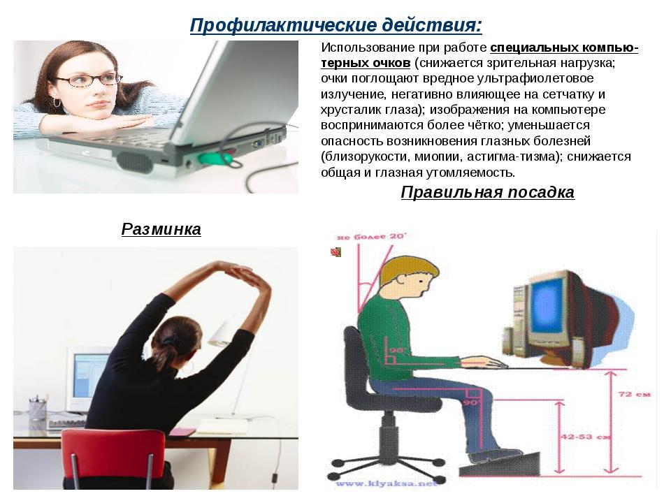 Профилактические действия: Использование при работе специальных компью-терных...