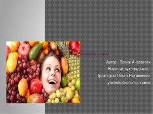 «написано на лице»- Влияние питания на внешность человека Автор : Пранк Анас