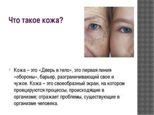 Что такое кожа? Кожа – это «Дверь в тело», это первая линия «обороны», барьер