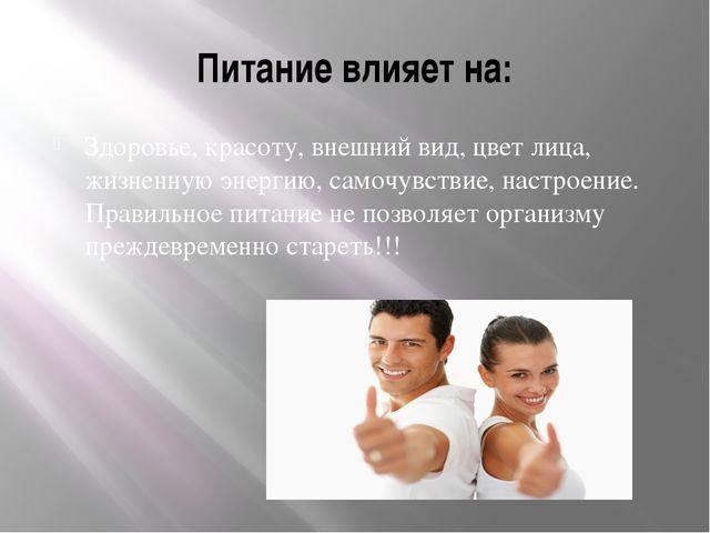 Питание влияет на: Здоровье, красоту, внешний вид, цвет лица, жизненную энерг...