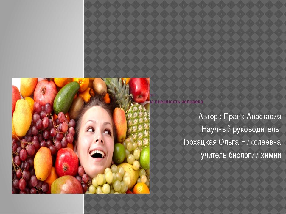 «написано на лице»- Влияние питания на внешность человека Автор : Пранк Анас...