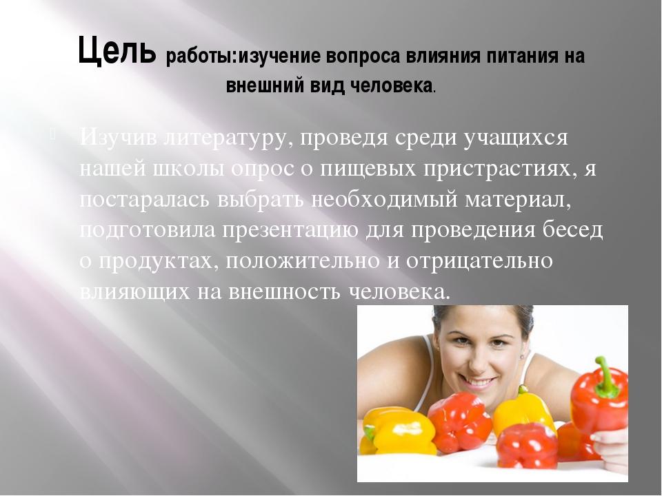 Цель работы:изучение вопроса влияния питания на внешний вид человека. Изучив...