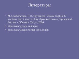 Литература: М.З. Биболетова, Н.Н. Трубанева «Enjoy English-4» учебник для 7 к