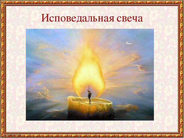 Исповедальная свеча