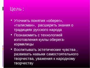 Цель: Уточнить понятия «оберег», «талисман», расширить знания о традициях рус