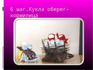 6 шаг.Кукла оберег-кормилица