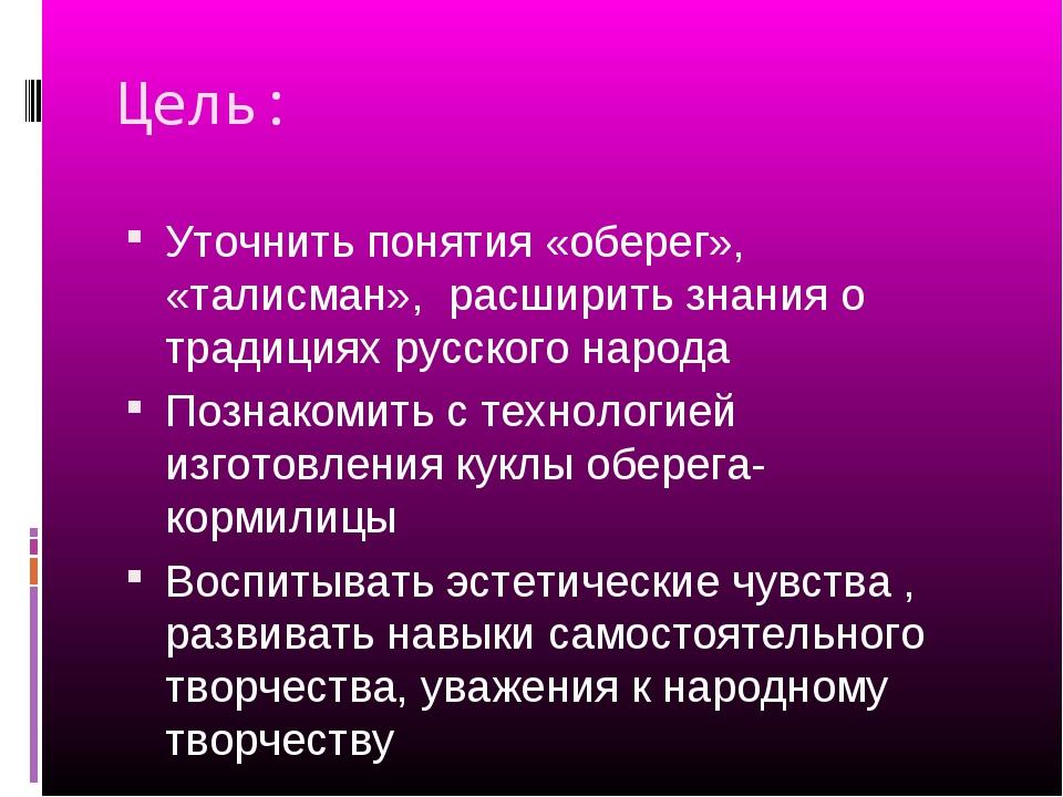 Цель: Уточнить понятия «оберег», «талисман», расширить знания о традициях рус...