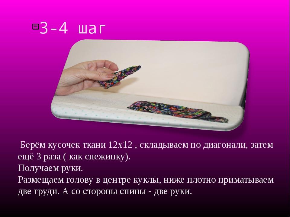 3-4 шаг Берём кусочек ткани 12х12 , складываем по диагонали, затем ещё 3 раза...